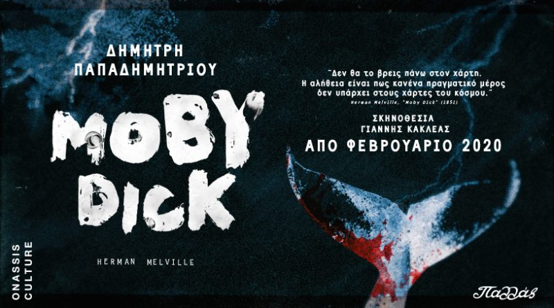 «MOBY DICK»
